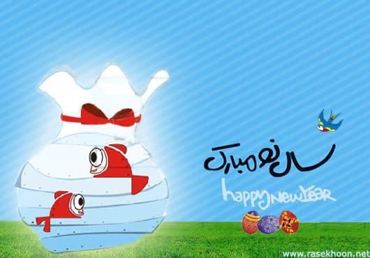 postal card noroz 94 irnab.ir  کارت پستال زیبا برای تبریک عید نوروز 96