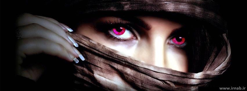 عکس کاور دخترانه فیسبوک irnab.ir  عکس های زیبا برای کاور فیسبوک و لاین