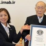 رکورد گینس پیرترین مرد جهان