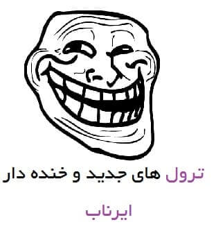 new troll irnab ir ترول جدید و خنده دار ایرانی
