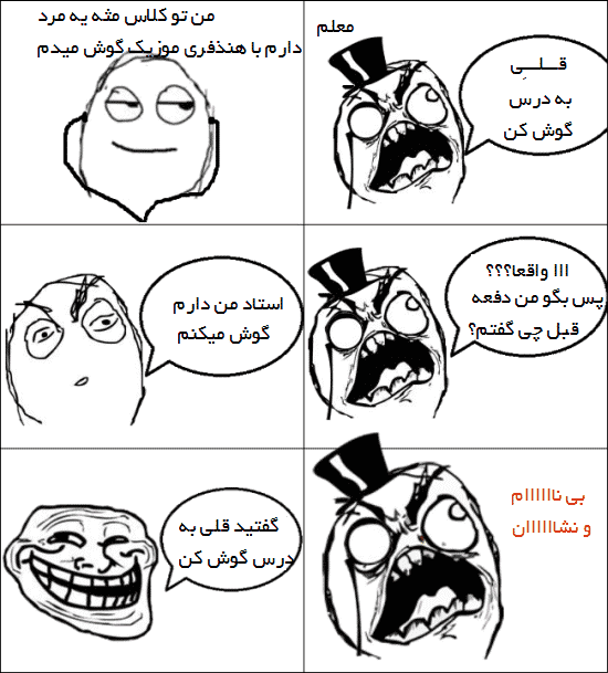 teacher troll irnab ir ترول جدید و خنده دار ایرانی