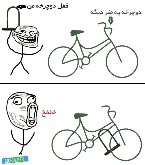 troll bike irnab ir ترول جدید و خنده دار ایرانی