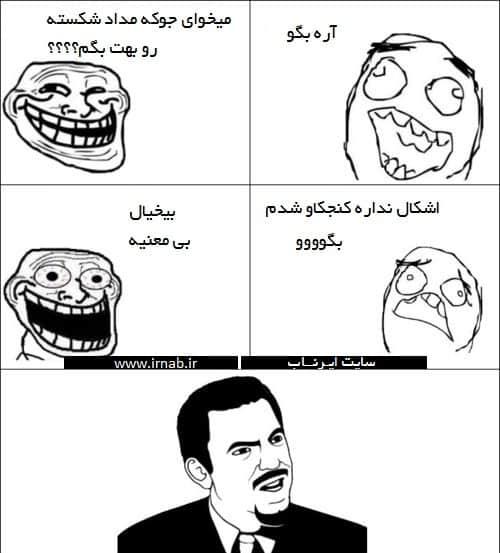 troll joke irnab ir ترول جدید و خنده دار ایرانی