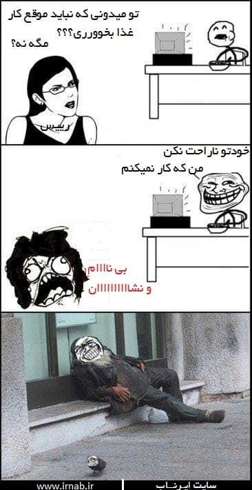troll work irnab ir ترول جدید و خنده دار ایرانی