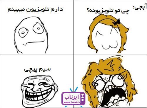 tv troll irnab ir ترول جدید و خنده دار ایرانی