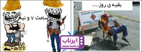 workers troll irnab ir ترول جدید و خنده دار ایرانی