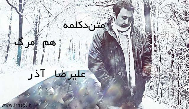 Alireza Azar hammarg متن آهنگ هم مرگ علیرضا آذر