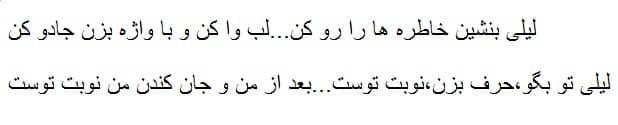 Alireza Azar hammarg2 متن آهنگ هم مرگ علیرضا آذر