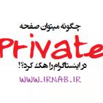 آموزش هک صفحه خصوصی در اینستاگرام