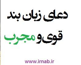 دعای زبان بند مجرب irnabi ir دعای زبان بند مجرب