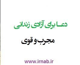 دعا برای آزاد شدن زندانی دعا برای آزادی زندانی