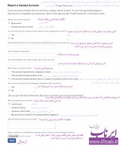 چگونه بفهمیم در اینستاگرام هک شده ایم www irnab ir 248x300 رمز اینستاگرام را فراموش کرده ام! بازیابی رمز اینستاگرام