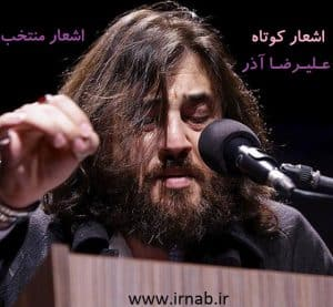 Alireza Azar irnab ir 300x277 اشعار منتخب علیرضا آذر