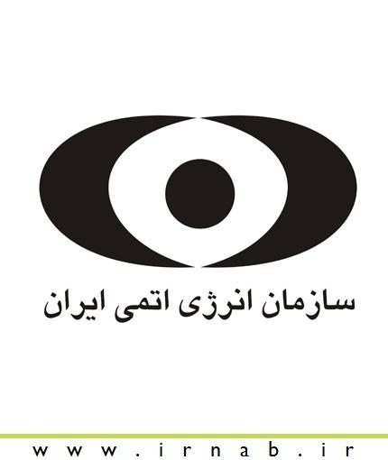 آرم انرژی هسته ای ایران www irnab ir مقاله جامع انرژی هسته ای | تحقیق در مورد انرژی هسته ای|فواید انرژی هسته ای