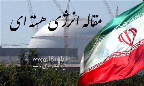 انرژی هسته ای irnab ir مقاله جامع انرژی هسته ای | تحقیق در مورد انرژی هسته ای|فواید انرژی هسته ای