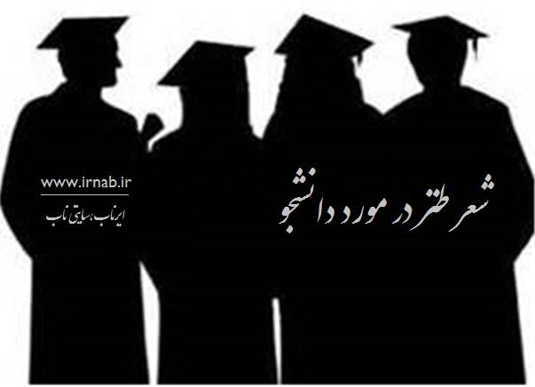 شعر طنز دانشجویی irnab ir شعر خنده دار دانشجویی | شعر طنز در مورد دانشجو