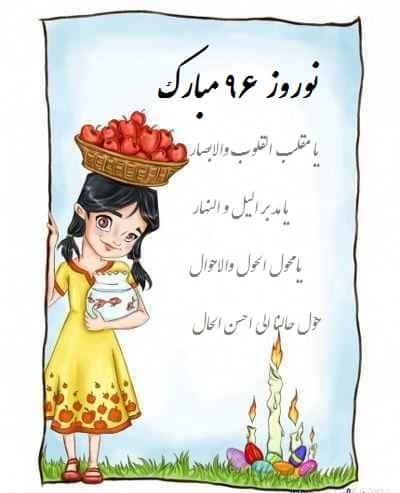 cart postal noroz 96 06 irnab ir کارت پستال زیبا برای تبریک عید نوروز 96