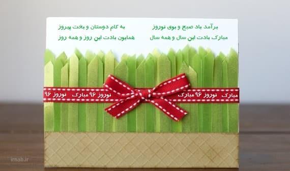 cart postal noroz 96 10 irnab ir کارت پستال زیبا برای تبریک عید نوروز 96