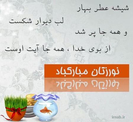 cart postal noroz 96 11 irnab ir کارت پستال زیبا برای تبریک عید نوروز 96