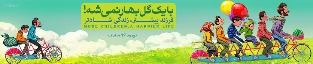 cart postal noroz 96 14 irnab ir کارت پستال زیبا برای تبریک عید نوروز 96
