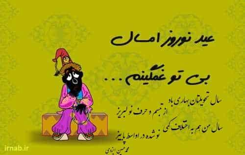 cart postal noroz 96 15 irnab ir کارت پستال زیبا برای تبریک عید نوروز 96