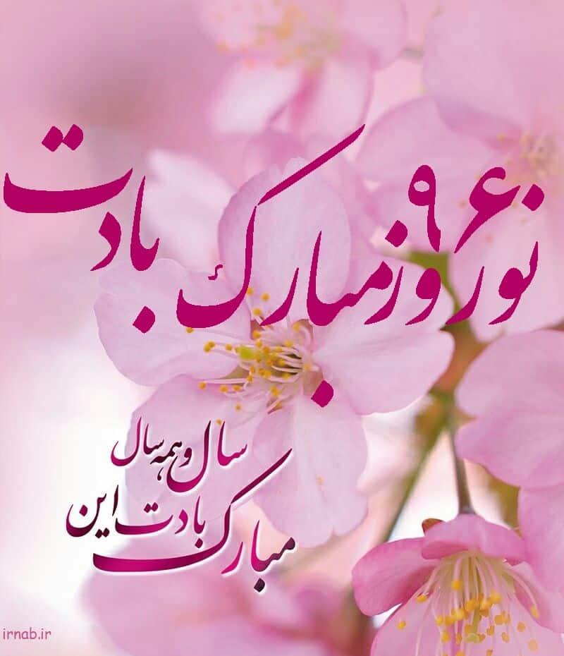 cart postal noroz 96 1 irnab ir کارت پستال زیبا برای تبریک عید نوروز 96