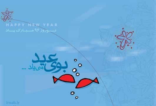 cart postal noroz 96 3 irnab ir کارت پستال زیبا برای تبریک عید نوروز 96