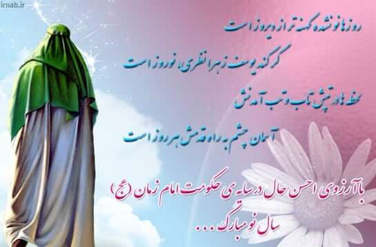 cart postal noroz 96 8 irnab ir کارت پستال زیبا برای تبریک عید نوروز 96