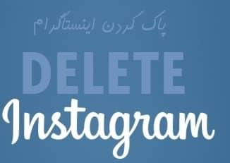 instagram delete www irnab ir آموزش حذف موقت اینستاگرام   بستن اینستاگرام   غیرفعال کردن اینستاگرام   حذف اینستاگرام با برگشت