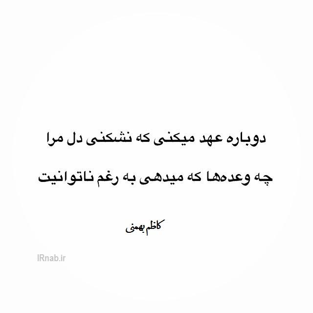 مرابه خلسه میبرد حضور ناگهانیت www irnab ir شعر بسیار زیبای مرا به خلسه می برد حضور ناگهانی ات از کاظم بهمنی