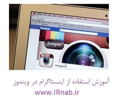 instagram on compluter web www irnab ir آموزش استفاده از اینستاگرام بر روی کامپیوتر و لپ تاپ به دو روش
