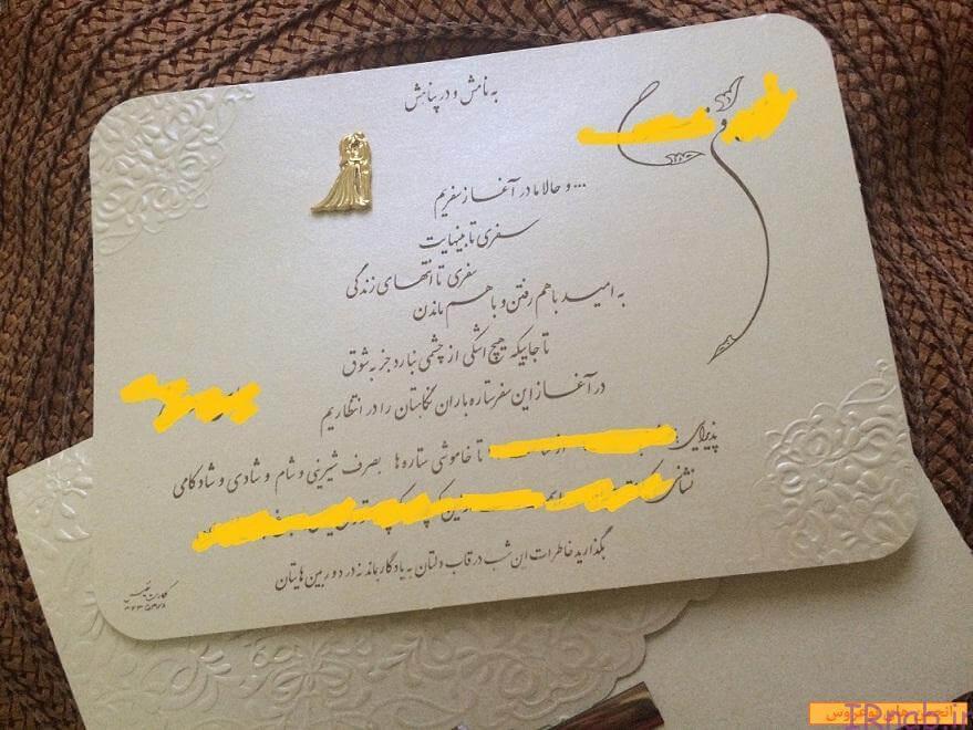 جدیدترین شعر و متن زیبا برای کارت عروسی irnab ir جدیدترین شعر و متن زیبا برای کارت عروسی