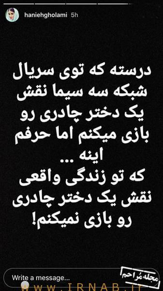 597a260e4ddf8 hanie gholami instagram irnab ir کنایه هانیه غلامی به آزاده نامداری در اینستاگرام