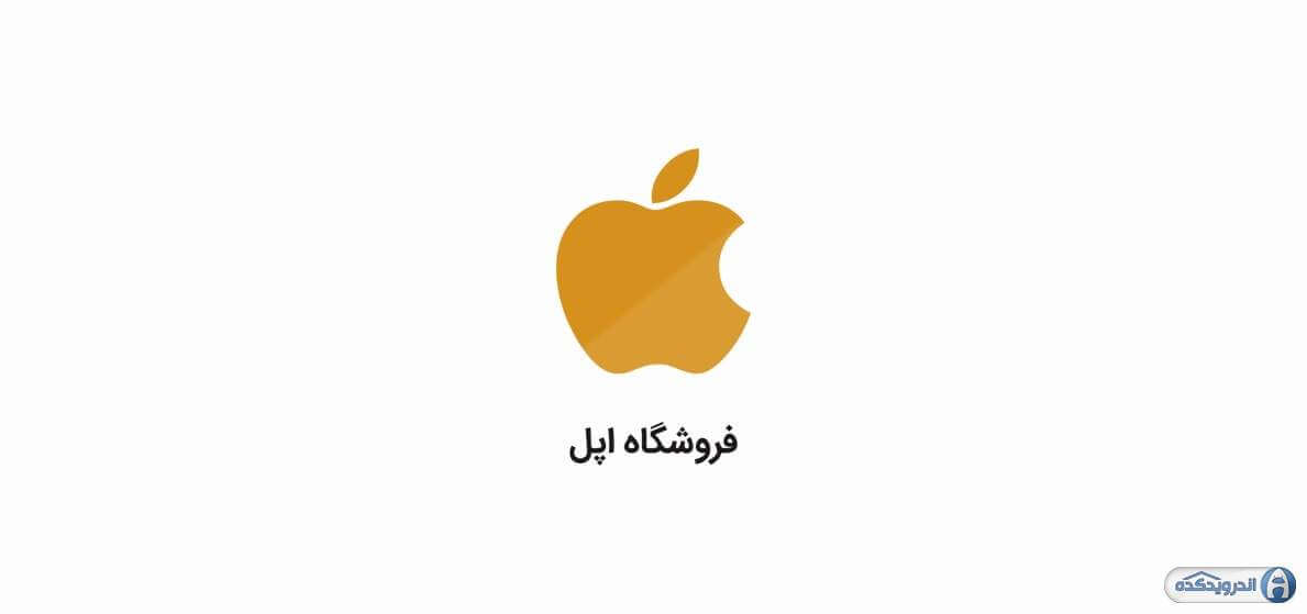 appleir irnab ir فروشگاه اپل هم اکنون در ایران Apple.IR