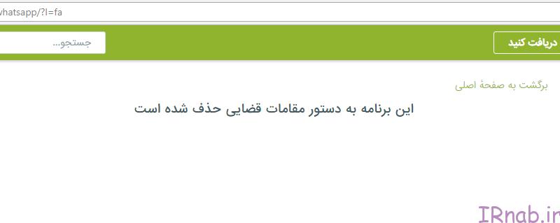 dellet whatsapp from cafebazaar irnab ir حذف شدن نرم افزار واتس آپ از کافه بازار به دستور مقامات ایرانی