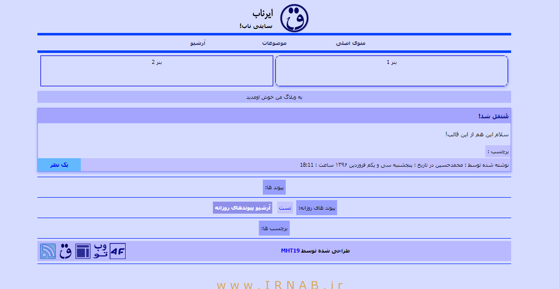 irnab.ir 4 دانلود رایگان قالب ریسپانسیو بلاگفا