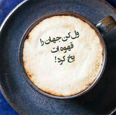 5995756925263 شعر عاشقانه علیرضا آذر ول کن جهان را قه irnab ir شعر عاشقانه علیرضا آذر    ول کن جهان را قهوه ات یخ کرد