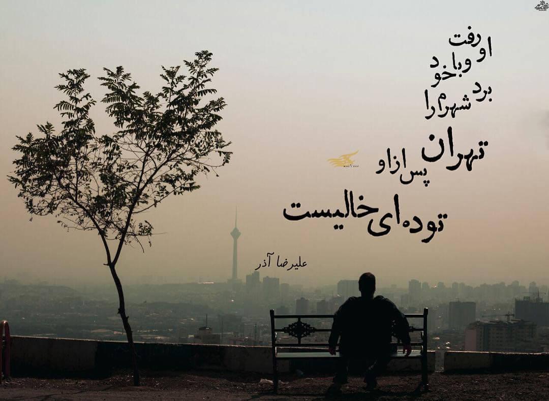 شعر عاشقانه علیرضا آذر    ول کن جهان را قهوه ات یخ کرد