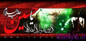 تاسوعا و عاشورای حسینی irnab ir تاسوعا و عاشورای حسینی