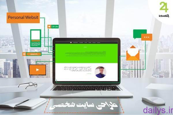ictweb24 net irnab ir طراحی سایت شخصی | ictweb24.net