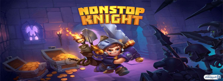 دانلود بازی شوالیه توقف ناپذیر nonstop knight v2 4 0 irnab ir دانلود بازی شوالیه توقف ناپذیر Nonstop Knight v2.4.0 اندروید   همراه نسخه مود