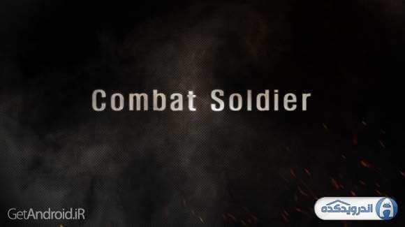 combat soldier fps irnab ir دانلود Combat Soldier   FPS v0.0.29 بازی مبارزه ی سرباز اندروید
