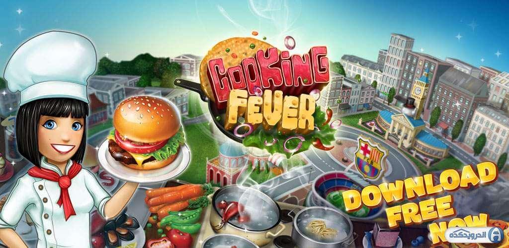 cooking fever irnab ir دانلود بازی هیجان آشپزی Cooking Fever v2.6.2 اندروید   همراه نسخه مود