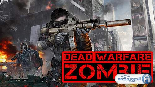 dead warfare zombie irnab ir دانلود DEAD WARFARE: Zombie 1.2.240.46 بازی تفنگی جنگ زامبی ها اندروید+ دیتا
