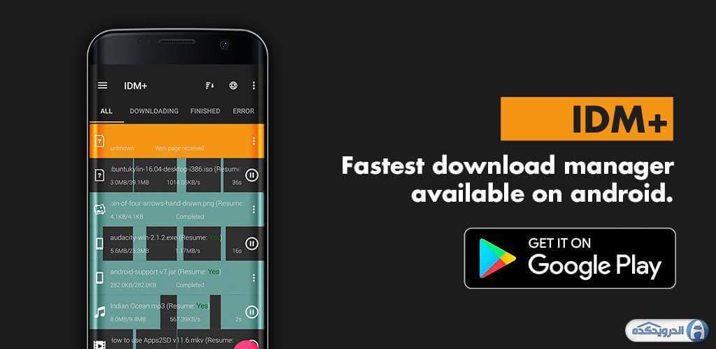 idm fastest download manager irnab ir دانلود IDM+: Fastest download manager 5.5 نرم افزار IDM+ :سریعترین دانلود منیجر  اندروید