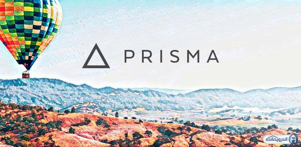 prisma irnab ir دانلود Prisma 2.7.0.250 برنامه پریسما : ویرایش و افکت عکس اندروید