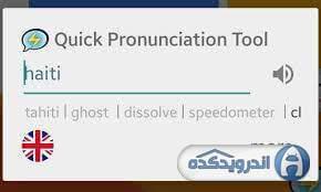 quick pronunciation tool full irnab ir دانلود Quick Pronunciation Tool Full 2.0 نرم افزار تلفظ سریع و صحیح اندروید