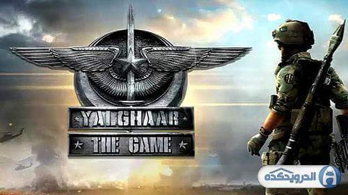 yalghaar the game irnab ir دانلود Yalghaar: The Game v3.0 دانلود بازی اکشن یالگر اندروید+ دیتا