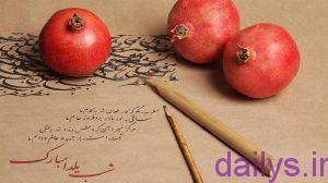 5a38c3fda74a3 matnshab yalda irnab ir متن شب یلدا همراه عکس