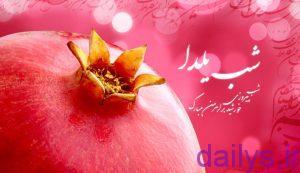 matnshab yalda irnab ir متن شب یلدا همراه عکس